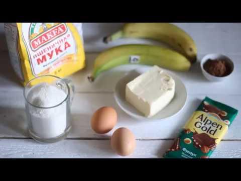 Schoko Bananen Muffins Шоколадно банановые маффины