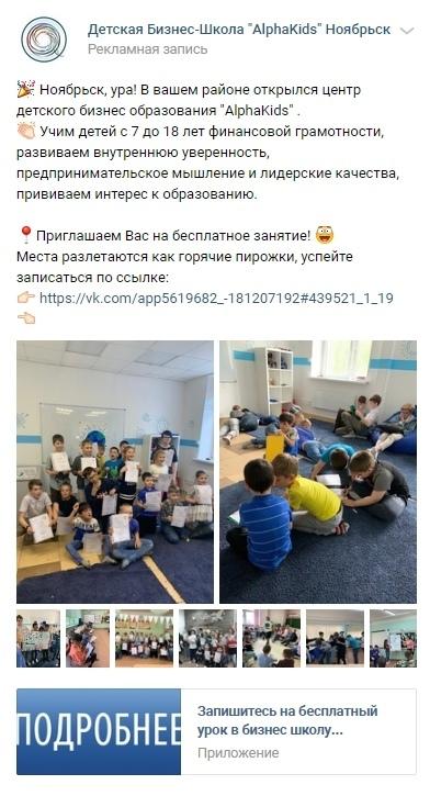 Заявки по 160 руб. в детскую образовательную нишу., изображение №7