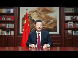Новогодее послание Председателя КНР Си Цзиньпина