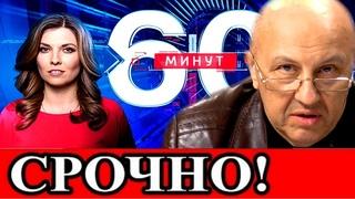 ФУРСОВ: МАСОНСКИЕ ТАЙНЫ ПУТИНА на ТВ (17.08.2019) Андрей ФУРСОВ