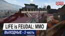 [2K] Life is Feudal: MMO   Выходные с PALADINS (Mettle in Battle и 20 золотых монет)