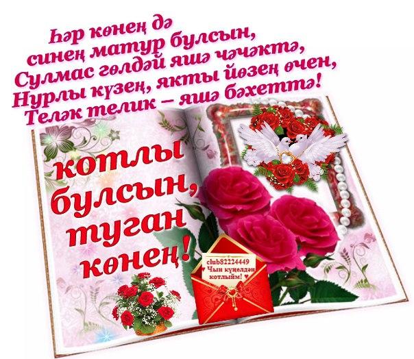 татарча поздравление с днем рождения кызымка богу