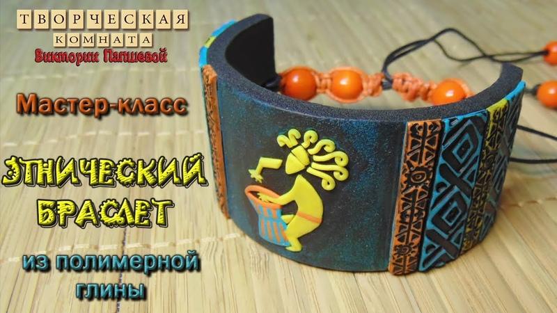 Этнический браслет из полимерной глины. Мастер-класс. Ethnic bracelet made of polymer clay. Eng Sub.