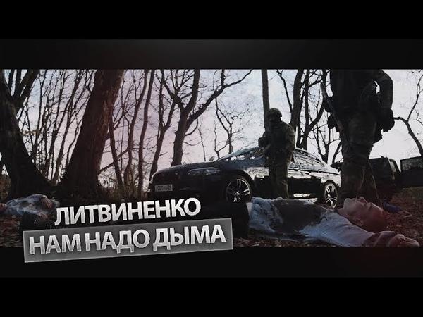 ЛИТВИНЕНКО Нам надо дыма официальный клип 2019