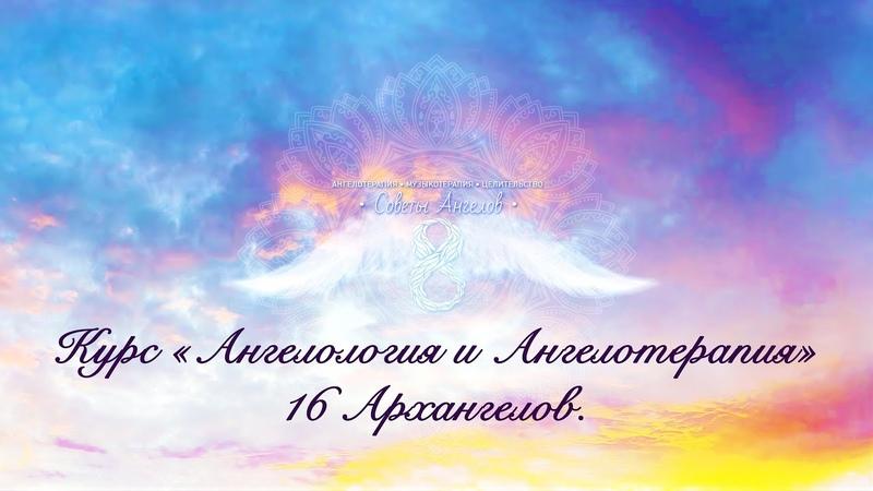 Приглашение на курс АНГЕЛОЛОГИЯ И АНГЕЛОТЕРАПИЯ 16 Архангелов