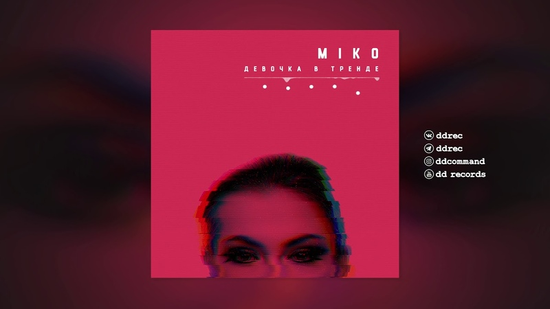 Miko Девочка в тренде DDrecords