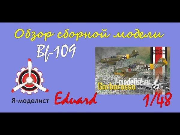 Обзор содержимого коробки сборной масштабной модели фирмы Eduard: немецкий истребитель Второй Мировой войны Bf-109 в 1/48 масштабе. i-modelist.ru/goods/model/aviacija/Eduard/651/54419.html