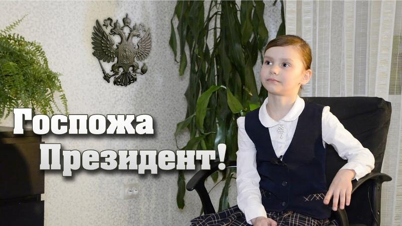Госпожа Президент Катя и её интервью