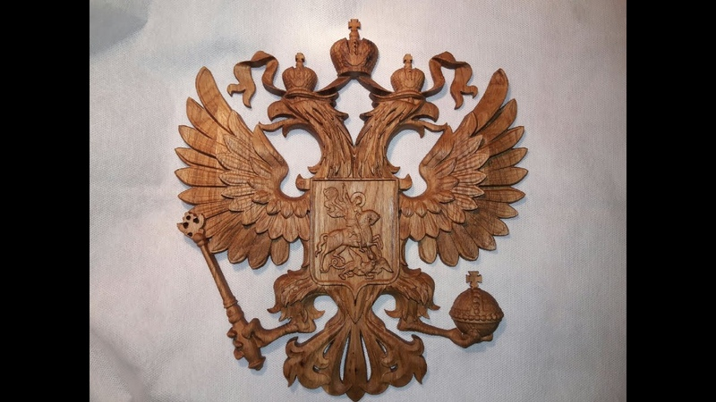 Герб Российской Федерации из дуба.Coat of arms of the Russian Federation from oak