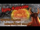 Зуль-Карнайн и Место Заката Солнца (Сура Аль-Кахф, часть 2) - The Masked Arab