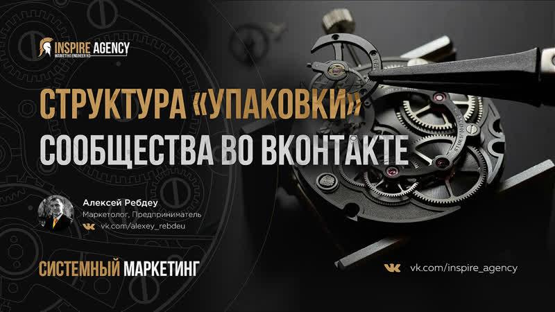 Структура «Упаковки» сообщества во Вконтакте | Системный маркетинг