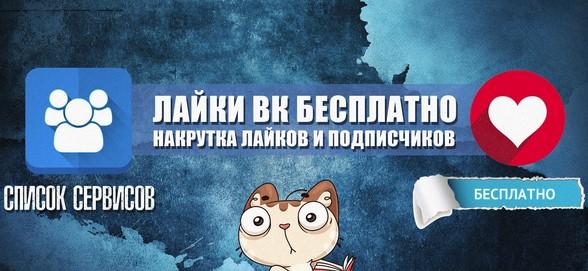Где накрутить лучшие лайки ВКонтакте на фото и запись