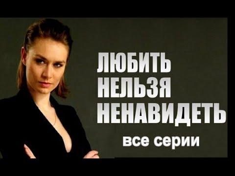 Любить нельзя ненавидеть все серии Мелодрама Русские сериалы 2015