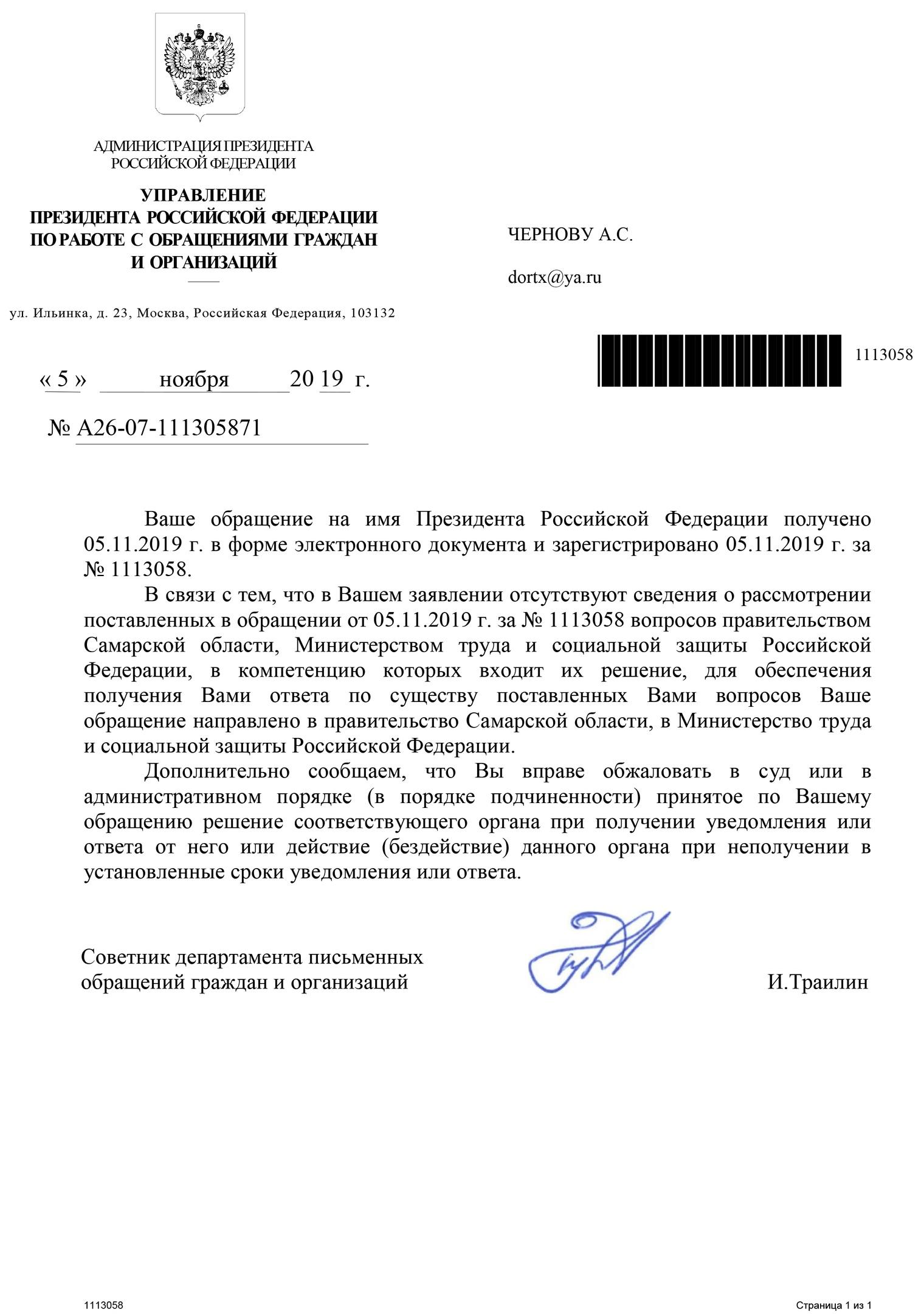Митинг в Сызрани 02.11.2019 - ответ администрации президента на Резолюцию