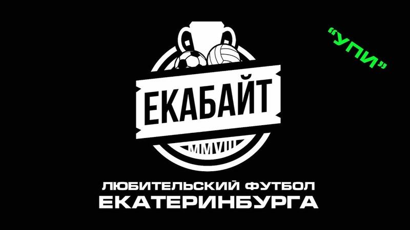 Обзоры 15 тура IX Чемпионат Екабайт-УПИ (31.10, 3.11)