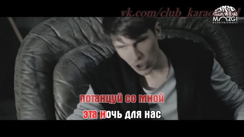 Время и Стекло - Потанцуй со мной (Караоке HD Клип)
