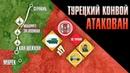 Сирия. Атака на турецкий конвой