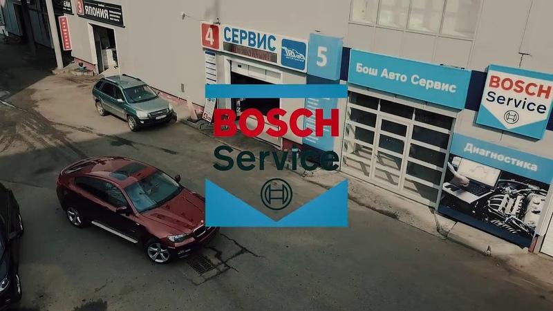 Бош Авто Сервис Запад