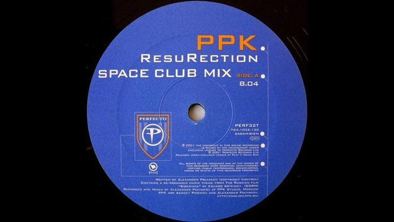 PPK - ResuRection (Space Club Mix) (2001)