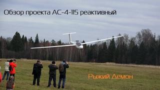 Обзор проекта АС-4-115-реактивный