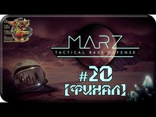 MarZ: Tactical Base Defense[#20] - Новое начало [Финал] (Прохождение на русском(Без комментариев))