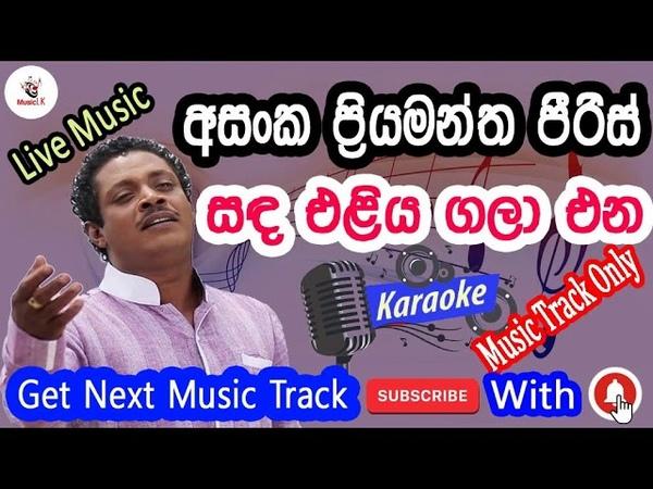 Sanda Eliya Gala Ena Asanka Priyamantha Peiris without voice Karaoke Music Track Only