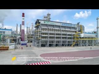 Инвестируйте в Новгородскую область