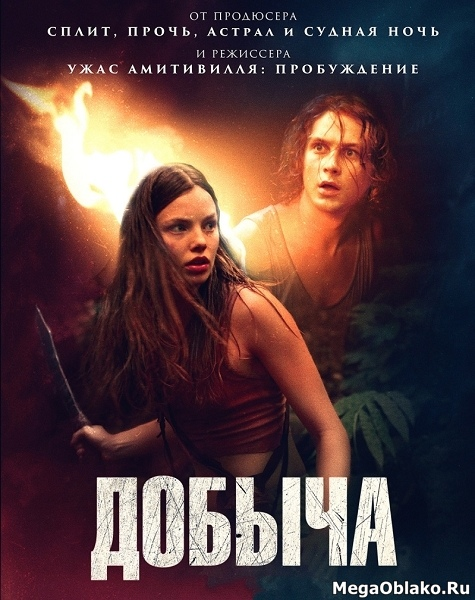 Добыча / Prey (2019/WEB-DL/WEB-DLRip)