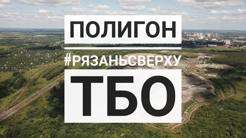 Рязаньсверху Полигон ТБО с высоты птичьего полёта Рязань
