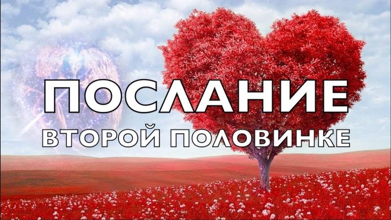 Послание второй половинке. Признание Любви. [Свет любви. Пламя жизни]