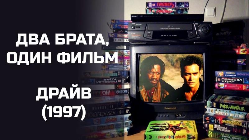 Два брата один фильм Драйв 1997 Подкаст