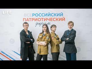 Старт Всероссийского патриотического форума в Москве