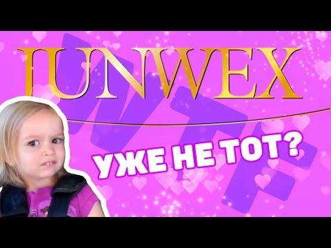 JUNWEX уже не тот Идем на разведку