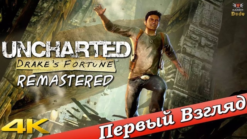Uncharted Drake's Fortune Remastered ПЕРВЫЙ ВЗГЛЯД ОТ EGD