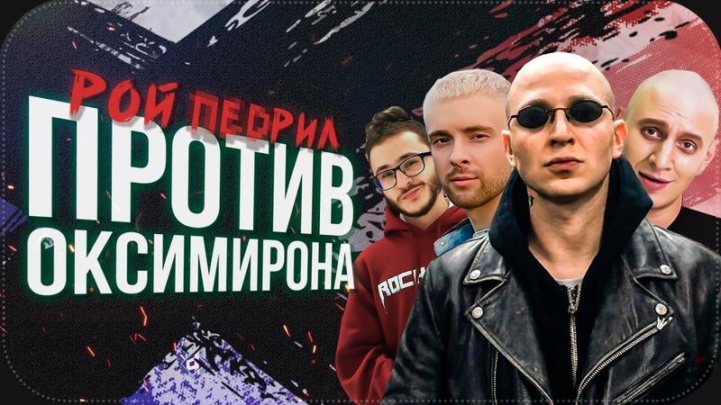 ВСЕ ПРОТИВ ОКСИМИРОНА | Егор Крид, Johnyboy, Satyr на 17ib