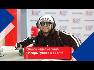 Какое изделие сшил Игорь Гуляев в 14 лет