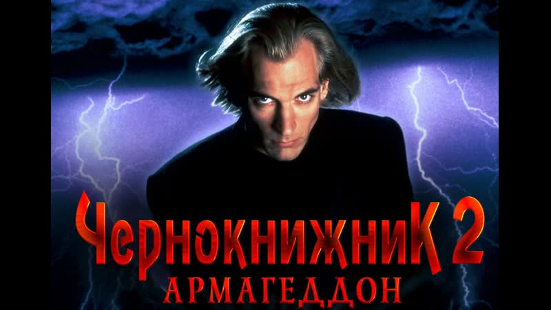 Чернокнижник 2 Warlock The Armageddon мистика ужасы США 1993