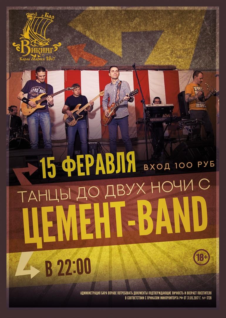 Афиша Омск 15 февраля ЦеМеНт-BAnD в ВИКИНГе!