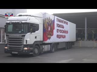 В Донецкую Народную Республику прибыл 88-й гуманитарный конвой от МЧС России.