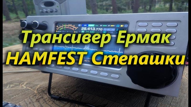 Трансивер Ермак hamfest Степашки 2019