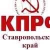 КПРФ и Комсомол Ставропольского края
