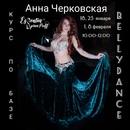 Анна Черковская фотография #2