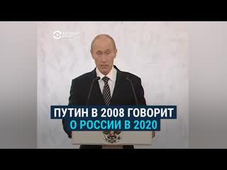 Путин о стратегии развития России к 2020 году. Архивное видео