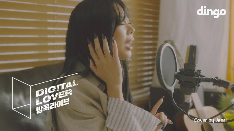 바이브 터지는 제시 Jessi 의 Digital Lover 방콕라이브