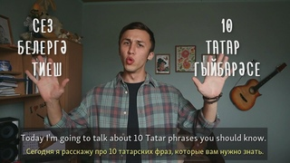 EASY TATAR 10 Tatar Phrases You Should Know | 10 татарских фраз, которые нужно знать (with subs)