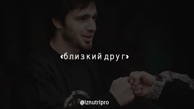Роман Новосельский I Близкий друг