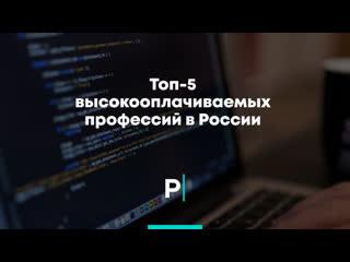 Топ-5 высокооплачиваемых профессий в России