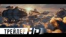 Эбигейл Официальный трейлер 2 HD