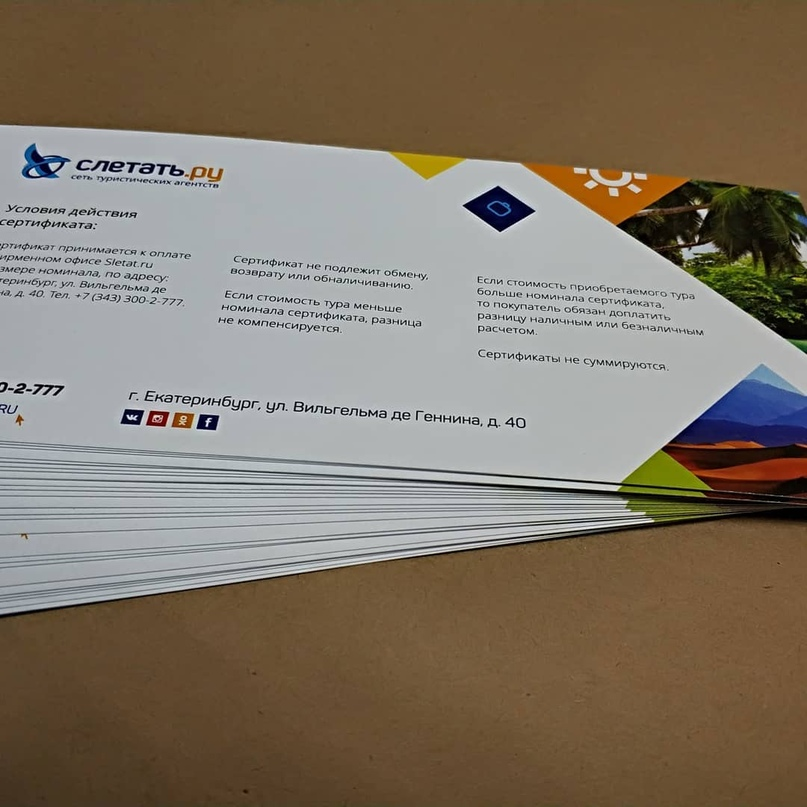 Сертификаты. Формат евро 100* 210мм. Цифровая печать 4+4 на матовой бумаге 300гр. - Типография Седьмой Легион