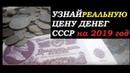 САМЫЕ РЕДКИЕ и ДОРОГИЕ МОНЕТЫ СССР 1961 - 1991 года УЗНАЙ СЕКРЕТ как заработать на монетах в 2019